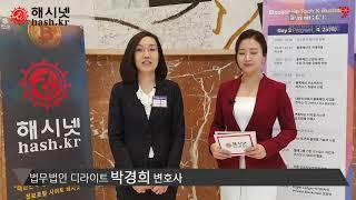 [해시넷] 디라이트 박경희 파트너 변호사 인터뷰