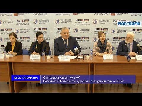 Состоялось открытие дней Российско-Монгольской дружбы и сотрудничества – 2019г.