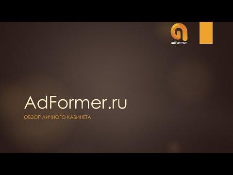 Видеообзор AdFormer