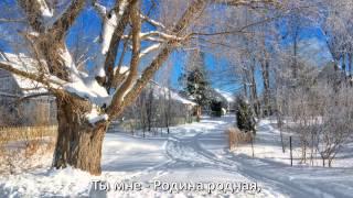 Я ЛЮБЛЮ ТЕБЯ, РОССИЯ! ДОРОГАЯ НАША РУСЬ! Солист Евгений Беляев