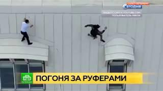 Смотреть онлайн Охранники не смогли поймать «руферов»