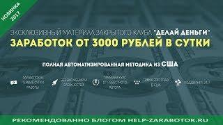 Отзыв на курс Делай Деньги Владимира Власова Полный. Обзор курса