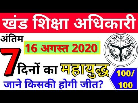 UPPSC BEO 16 AUG 2020 EXPECTED PAPER | KHAND SHIKHSA ADHIKARI PAPER 2020 | UPPSC BEO PRE PAPER 2020