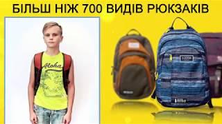 Більш ніж 700 видів рюкзаків!
