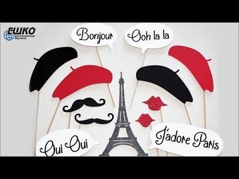 Французский язык. Учимся выражать свое мнение.