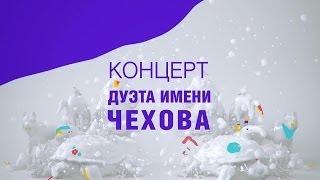 Концерт Дуэта им Чехова  Избранное  Том 1