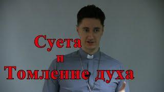 Суета и томление духа - Христианские Видео Проповеди Церковь Миссионер Москва
