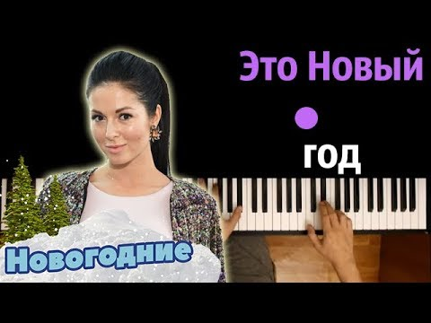 Нюша - Это Новый Год ● караоке   PIANO_KARAOKE ● ᴴᴰ + НОТЫ & MIDI