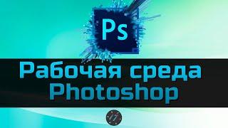 Рабочая среда, Уроки Photoshop для начинающих