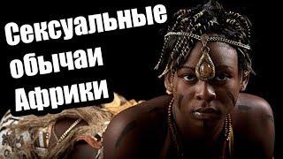ТОП 10 сексуальные обычаи Африки | Обычаи африканских племен | Интересные факты