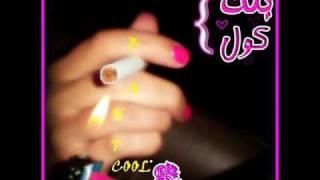 تحميل اغاني دي جي بنت كول اهداء الى صوتية شات بنت كول WWW.BANTCOOL.COM MP3