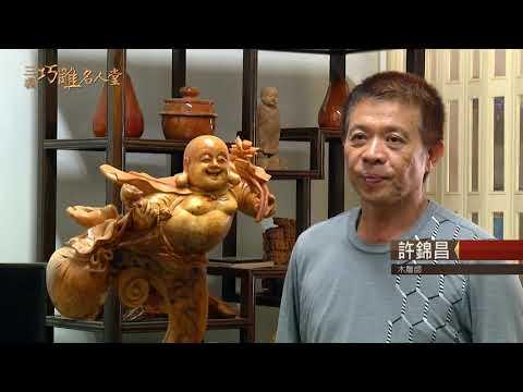 三義巧雕名人堂-木雕師 許錦昌