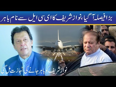 Lahore High Court Allows Nawaz Sharif To Travel Abroad!!!