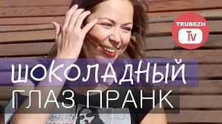 Лизни шоколадный глаз ПРАНК // Chocolate eye PRANK
