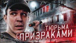 НОЧЬ В ТЮРЬМЕ С ПРИВИДЕНИЯМИ | GhostBuster Финал Сезона