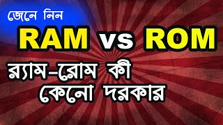 RAM এবং ROM কি? কেনো দরকার? || What Is The Difference Between Them_Full Bangla Discussion