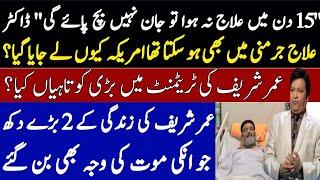 Latest News About Umer Sharif|| Reasons Behind Umer Sharif Health Issues||Details By Mehreen Sibtain