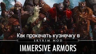 Skyrim: Мод Immersive Armors - Как прокачать КУЗНЕЧКУ?