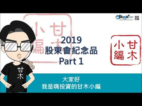2019股東會紀念品深度追蹤Part1(~2/24)