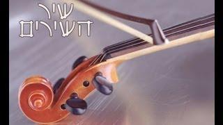 שיר השירים - הרב זמיר כהן
