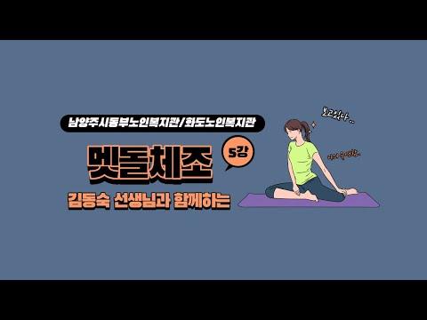 [동부 평생교육 TV] 멧돌체조 5강