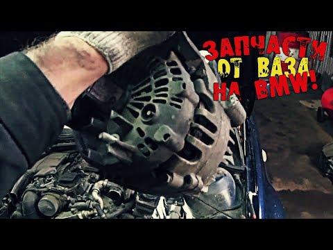 Нет зарядки на BMW 320d / Ремонт генератора Valeo!