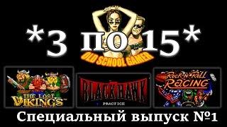 """3 по 15"" - Классика от Blizzard: Blackthorne, The Lost Vikings и Rock"