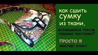 как сшить женскую сумку из ткани своими руками мастер-класс