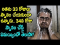 After 33 Days of No Bathing | This Man Finally Took a Bath What Happens to his Body | Latest News