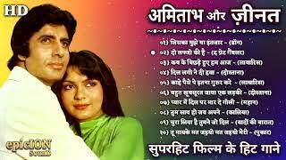 अमिताभ बच्चन और जीनत अमान के गाने | Amitabh Bachchan Songs | Zeenat Aman Songs | Lata & Rafi Hits