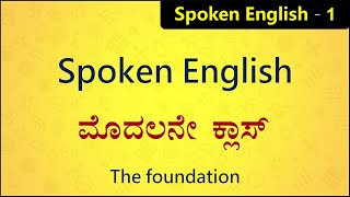 Zero to Hero Spoken English 2020 (ಕನ್ನಡದಲ್ಲಿ) | Class - 1