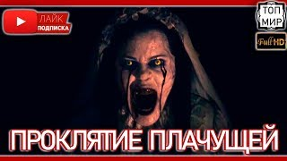 Проклятие плачущей → Русский тизер-трейлер 2019 🔥 HD - 4К 🔥