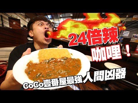 挑戰24倍辣咖哩!CoCo壹番屋最強人間凶器!
