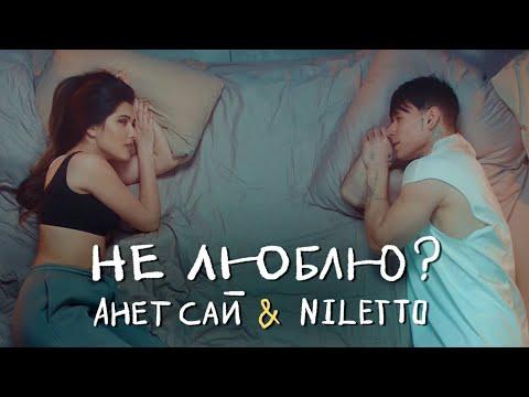 Анет Сай, Niletto - Не Люблю