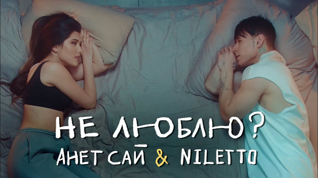 Анет Сай, Niletto — Не люблю?