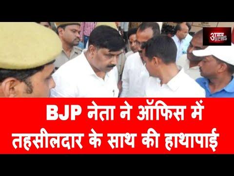 BJP नेता ने ऑफिस में DM से बदसलूकी तो तहसीलदार के साथ की हाथापाई | Asal news