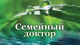 Анатолий Алексеев отвечает на вопросы телезрителей (22.07.2017, Часть 1). Здоровье. Семейный доктор