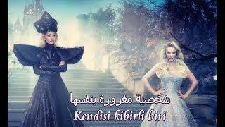 سندريلا والخبيثة اغنية تركية راقصة ومترجمة - Aylin Coşkun - Sinsirella مترجمة