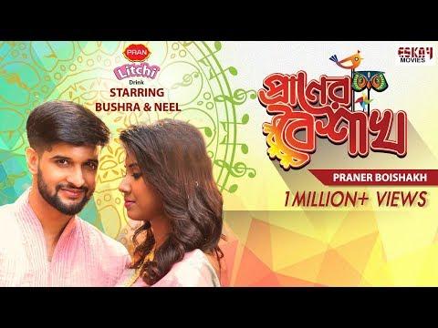 Download Praner Boishakh   প্রাণের বৈশাখ   Music Video   Neel & Bushra   Poila Boishakh Special Song   HD HD Mp4 3GP Video and MP3