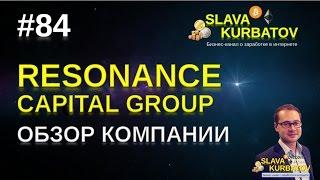 #84 #RESONANCE-CAPITAL GROUP. ОБЗОР КОМПАНИИ.