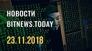 Новости Bitnews.Today 23.11.2018