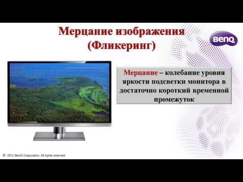 ХД-Видео. Технология Фликкер-Фрее мониторы без мерцания и ШИМ