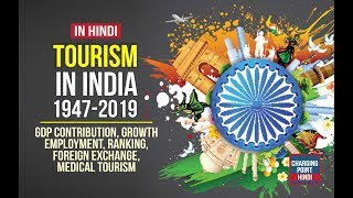 How Much TOURISM SECTOR Contribute in Indian Economy in 2019 in Hindi