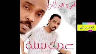 تحميل اغاني محمود عبد العزيز - الله يكون في عونك MP3