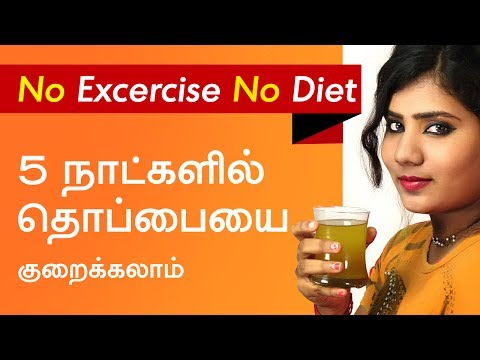 How to Reduce Belly Fat quickly at home ? without Exercise – Tamil Beauty Tips