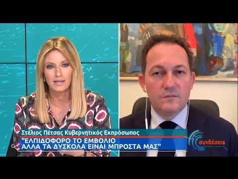 Σ.Πέτσας | Ο Κυβερνητικός Εκπρόσωπος στην ΕΡΤ | 11/11/2020 | ΕΡΤ