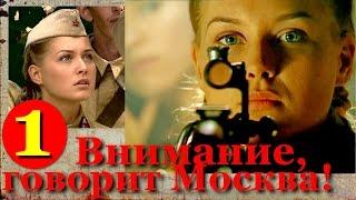 Внимание, говорит Москва! (1серия из4).Хорошие сериалы, фильмы, кино про снайперов