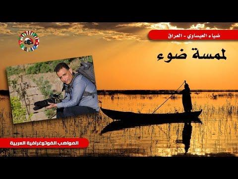 ضياء العيساوي - العراق