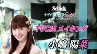 AKB48小嶋陽菜-シックハイドロシルクCMメイキング