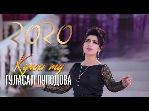 Гуласал Пулодова - Кучои ту (Клипхои Точики 2019)